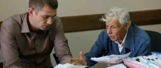 Юридические услуги пенсионерам в москве